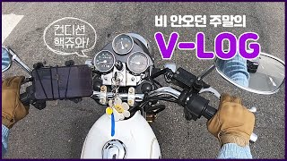 ✅비 안오는 주말의 울프125 모토로그   로또사기 /…