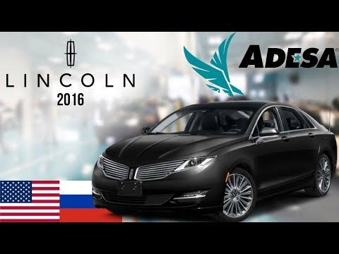 Ford Fusion на максималках! Lincoln MKZ Hybrid 2016 для заказчика в Россию🇷🇺