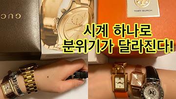 손목시계 추천아닌 소개! 명품,가성비 여자시계(구찌,마이클코어스,토리버치,로이드,메트로시티 등)