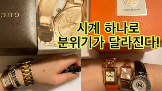 손목시계 추천아닌 소개! 명품,가성비 여자시계(구찌,마…