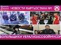 РЕЙД ПРОТИВ ТОНИРОВОК/ #FUMINGSHAME / ЛУЧШИЕ БОЛЕЛЬЩИКИ /  ПЬЯНЫЙ МИЛИЦИОНЕР