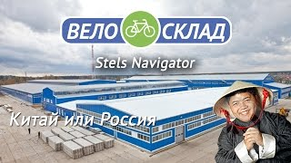 Stels Navigator - Китай или Россия?