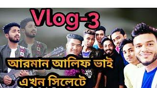 Oporadi | arman alif|Sylheti vlog-3 আরমান আলিফ এখন সিলেটে| Enjoy Bangla|New video song 2019 thumbnail
