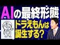 【経済】AI(人工知能)の最終形態「ドラえもん」は誕生するのか!?〜後編〜