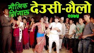 मौलिक सिंगारु देउसी-भैलो गीत २०७५ | New Nepali Dashain Tihar song 2075 | Deusi Bhailo
