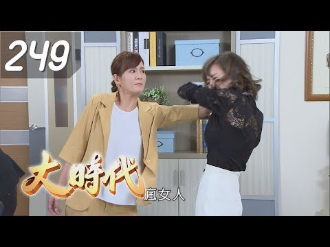 大時代 Great Times EP249|MEES G 淨痘系列