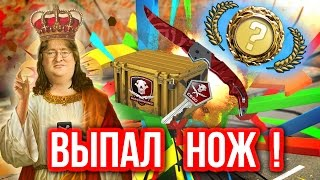 ВЫПАЛ НОЖ ! - FALCHION KNIFE ! - Казино в CS:GO #80 (Открытие Кейсов)