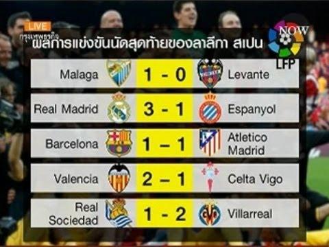 ผลฟุตบอลลาลีกา สเปนนัดสุดท้าย