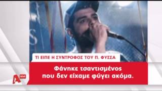 NewsIt.gr: Τι κατέθεσε η κοπέλα του Π. Φύσσα