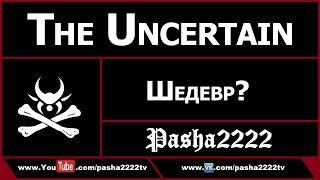 Обзор The Uncertain - Episode 1.