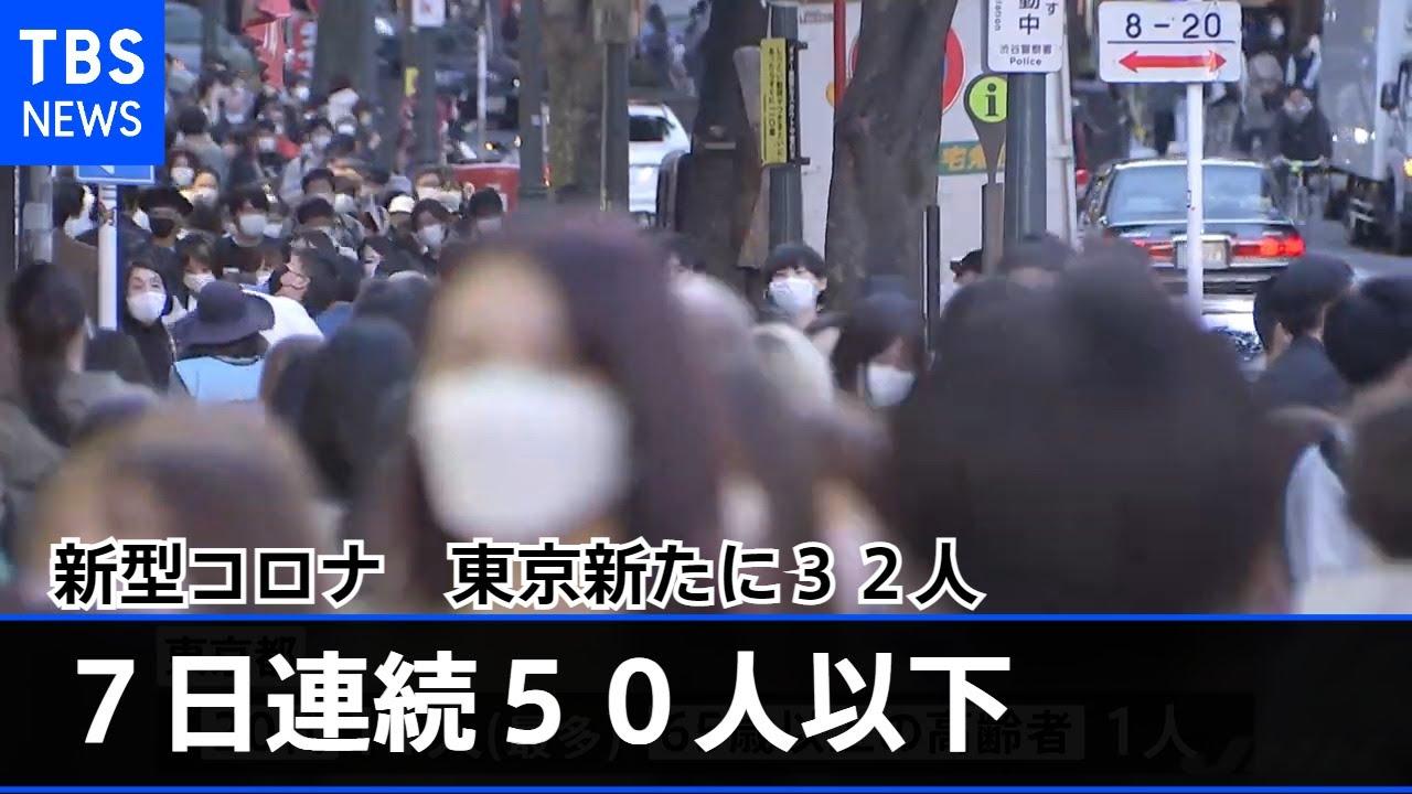 Download 【速報】東京都、新たに32人の感染発表