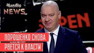Новая попытка Порошенко, Ляшко и Тимошенко ПРОСОЧИТЬСЯ в парламент