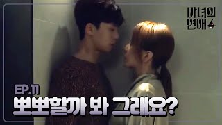 Video A Witch's Love A Witch's Love-Ep11 : Ji-yeon and Dong-ha's secret meet in a spa download MP3, 3GP, MP4, WEBM, AVI, FLV November 2018