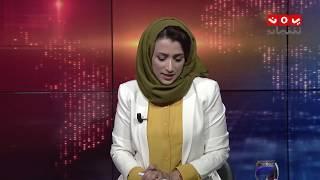 مستجدات المعارك في جبهتي  حمك و العود | حديث المساء