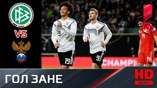 Германия - Россия. 1:0. Гол Зане