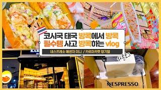 EN)  태국 방콕 일상 vlog ft. 네스프레소 에…