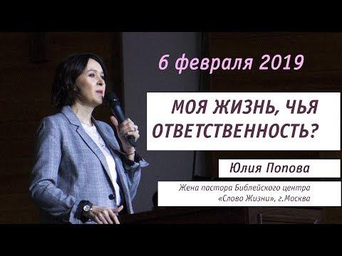 Юлия Попова 6 февраля 2019г. Моя жизнь, чья ответственность?