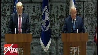 فيديو| رئيس إسرائيل: سنعمل بكل ما نستطيع مع أمريكا لمحاربة الإرهاب