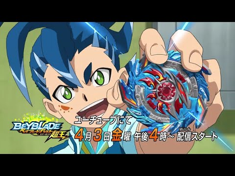 Beyblade Burst Sparking Season 5 Trailer 2020