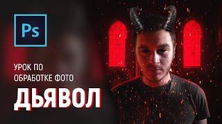 """Обработка фото """"Дьявол"""" в фотошопе УРОК"""