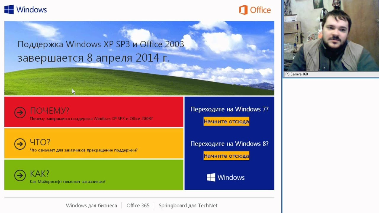 Поддержка Windows XP SP3 завершается 8 апреля 2014 г. - ИМХО