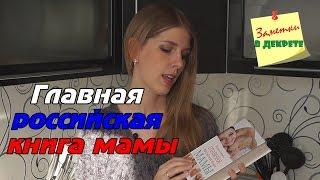 Обзор книги: Валерия Фадеева Главная российская книга мамы