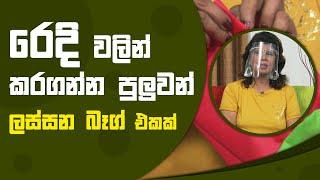 රෙදි වලින් කරගන්න පුලුවන් ලස්සන බෑග් එකක් | Piyum Vila | 12 - 10 - 2021 | SiyathaTV Thumbnail
