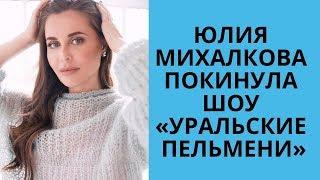 Почему Юлия Михалкова покинула шоу «Уральские пельмени»
