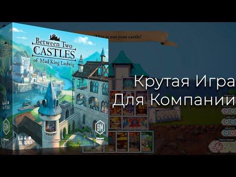 Бери, Пока Бесплатно - Between Two Castles - Крутая Игра Для Компании