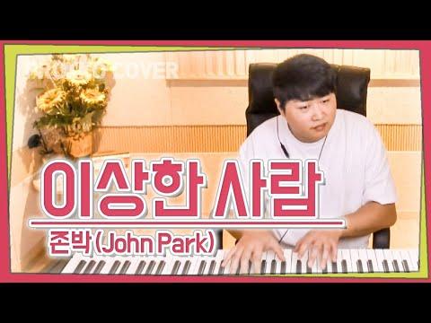 John Park(존박) - Foolish Love(이상한 사람)[가사]가장 먼저 커버하기 피아노커버