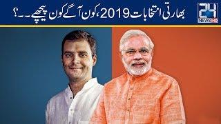 Narendra Modi In Lead Over Rahul Gandhi | Indian Elections 2019