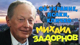 Михаил Задорнов - Об Украине, Псаки, Кличко (Юмористический концерт 2015) | Михаил Задорнов лучшее