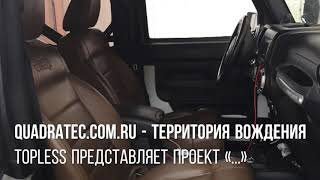 Ремонт и перетяжка салона Jeep Wrangler