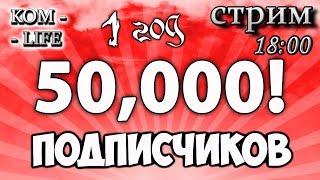 ⚫️19 ОТМЕЧАЕМ ЮБИЛЕЙ — 50 000 ПОДПИСЧИКОВ ● 1 ГОД КАНАЛУ