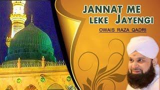 Jannat Mein Leke Jayegi | Owais Raza Qadri | Beautiful Naat e Sharif | Naats Islamic