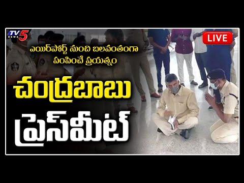 LIVE: Chandrababu Press Meet on Renigunta Airport issue | Tirupathi | TV5 News