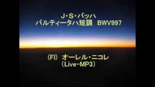 Bachバッハ: 組曲 in C minor ハ短調 BWV997 ニコレ