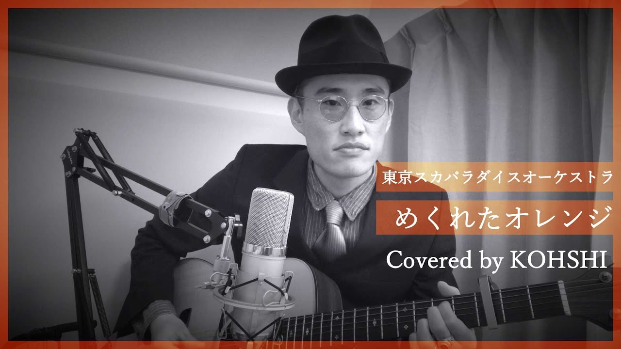 KOHSHIの歌ってみた!vol.31 東京スカパラダイスオーケストラ「めくれたオレンジ」