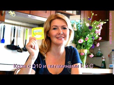 Антивозрастной крем с Q10 и витаминами Е и С