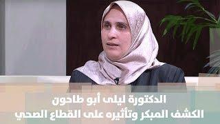 الدكتورة ليلى أبو طاحون – الكشف المبكر وتأثيره على القطاع الصحي