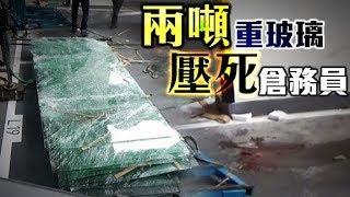 東方日報A1:太古坊慘劇 兩噸玻璃壓死辛勞爸
