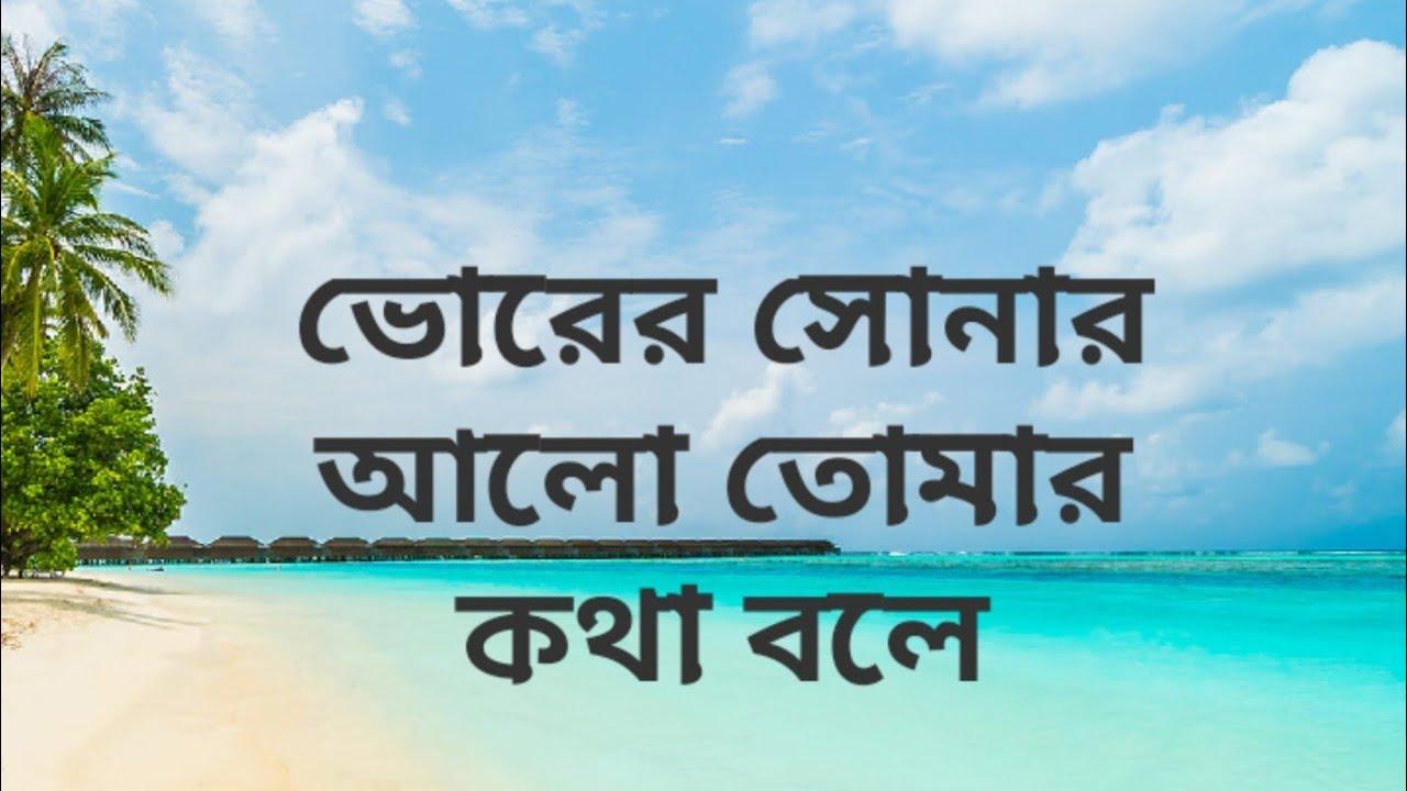 ভোরের সোনার আলো Bengali Christian song.
