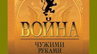 Николай Стариков. Война. Чужими руками