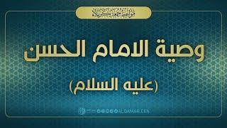 وصية الإمام الحسن (عليه السلام) - الشيخ عبد المهدي الكربلائي