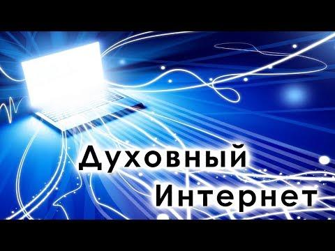 ДУХОВНЫЙ ИНТЕРНЕТ - Путешествие в Ад - За Гранью Физического ч.3