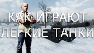WoT ЭТО ПРИКОЛ - Как играют легкие танки