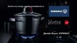 Турецкая посуда Korkmaz декора Vertex(Интернет-магазин посуды «Гранд Престиж» предлагает посуду под торговой маркой «Коркмаз (Korkmaz)» Посуда..., 2015-05-12T08:48:31.000Z)