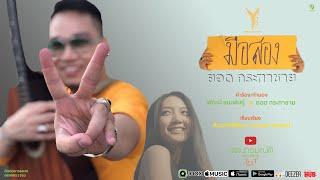 มือสอง - ยอด กระฑาชาย [Official MV] 4K