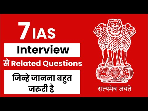 7  IAS Interview Questions | जानिए कैसे दें जवाब? | जिन्हे जानना बहुत जरुरी है  || UPSC Exam