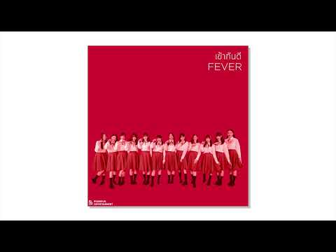 FEVER - เข้ากันดี (Original song by Scrubb)「Official Audio」